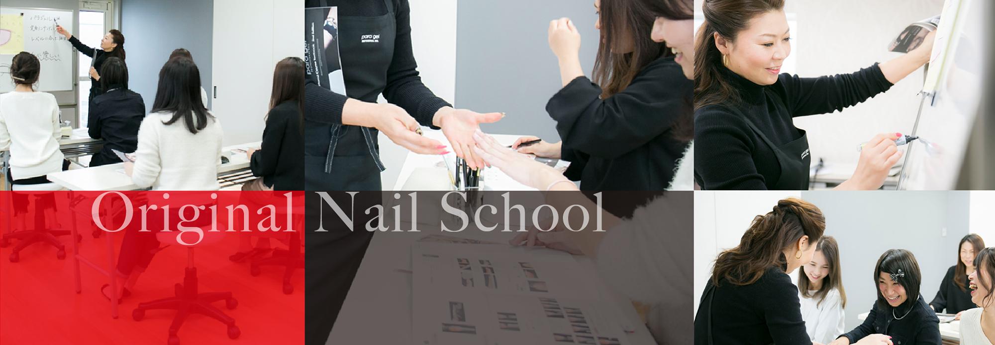 nail-fly-girlのネイルスクール